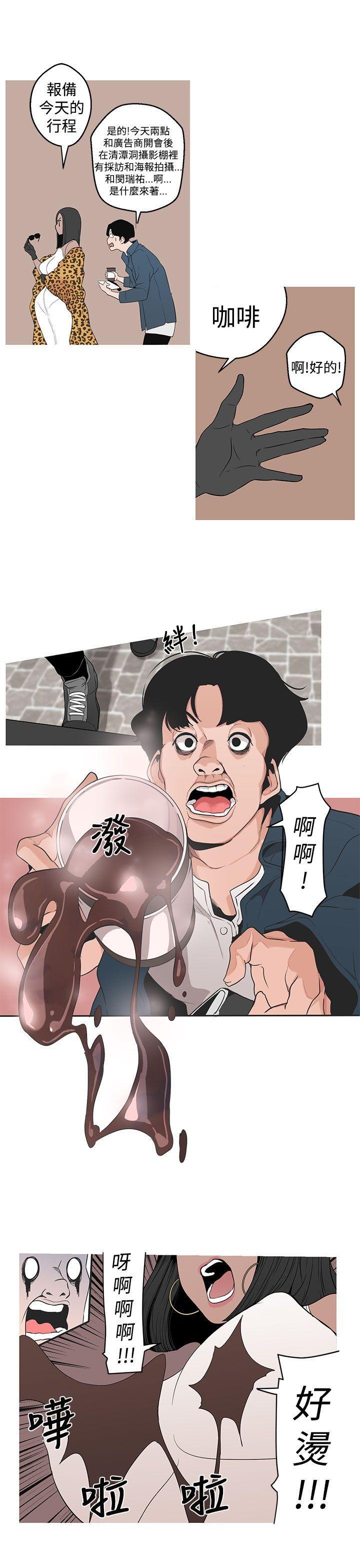 女神狩猎 第1~3話 [Chinese]中文 Harc 92