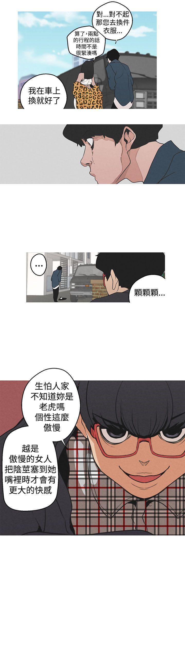 女神狩猎 第1~3話 [Chinese]中文 Harc 95
