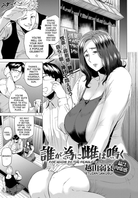 Dare ga Tame ni Mesu wa Naku | For Whom Do The Female Cry 0