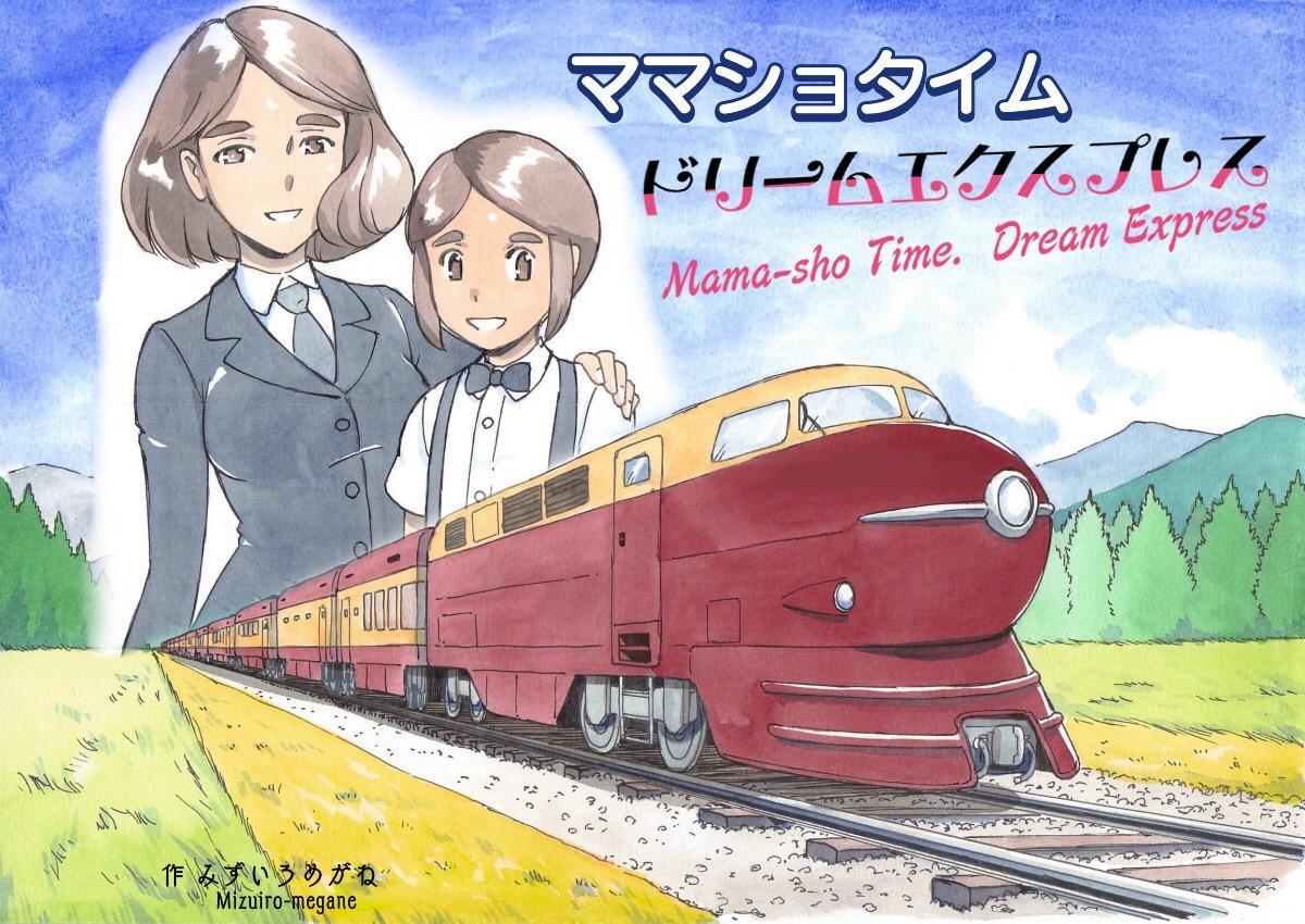 Mama-sho Time Dream Express 0