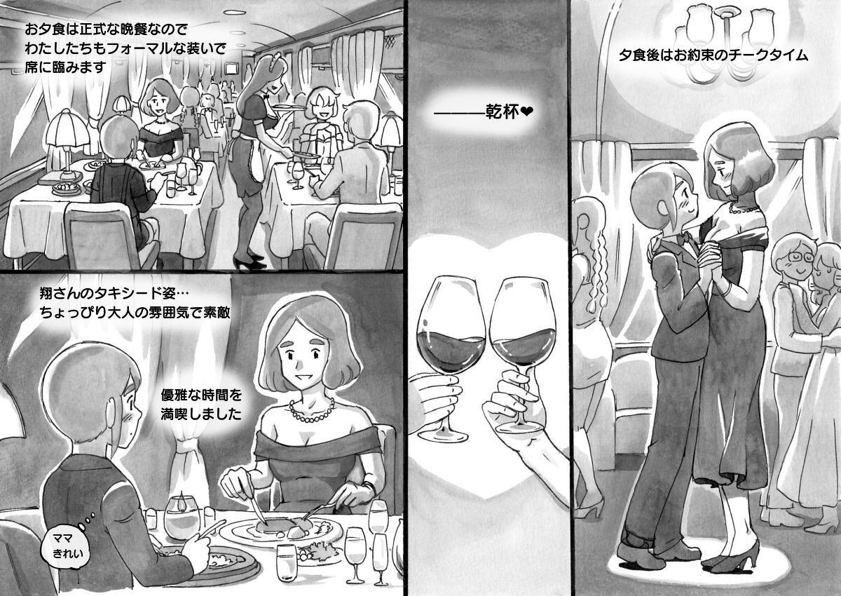 Mama-sho Time Dream Express 10