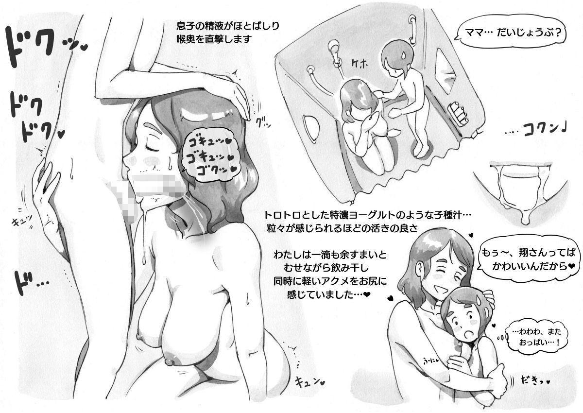 Mama-sho Time Dream Express 18