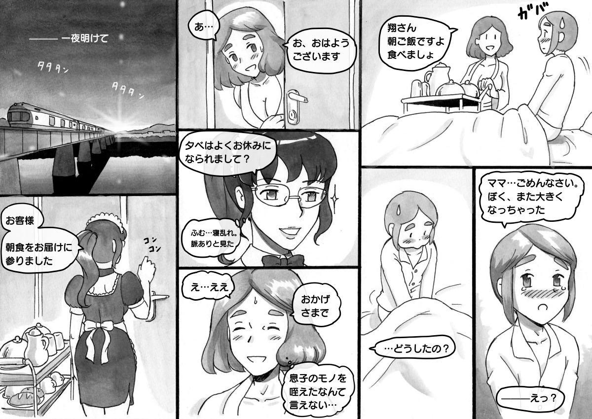 Mama-sho Time Dream Express 19