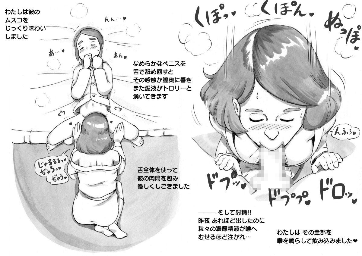 Mama-sho Time Dream Express 21