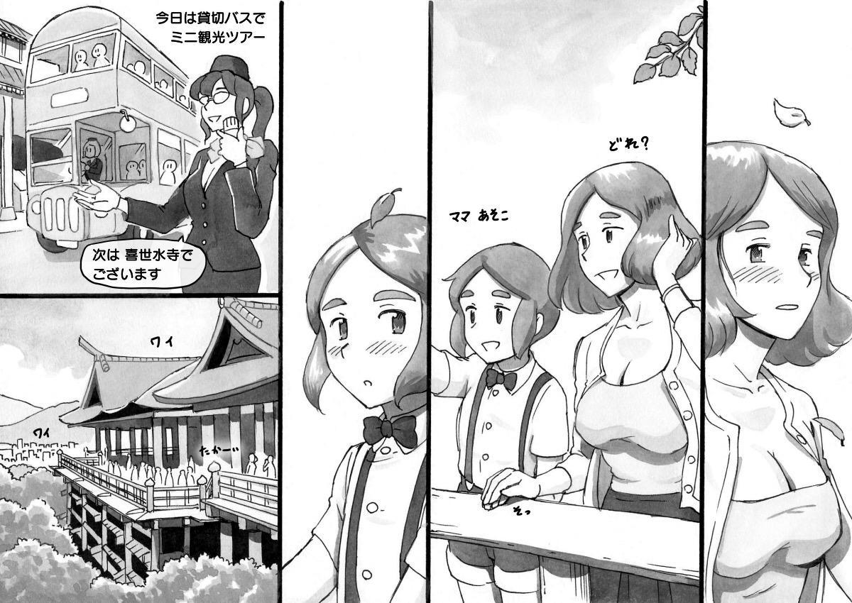 Mama-sho Time Dream Express 23