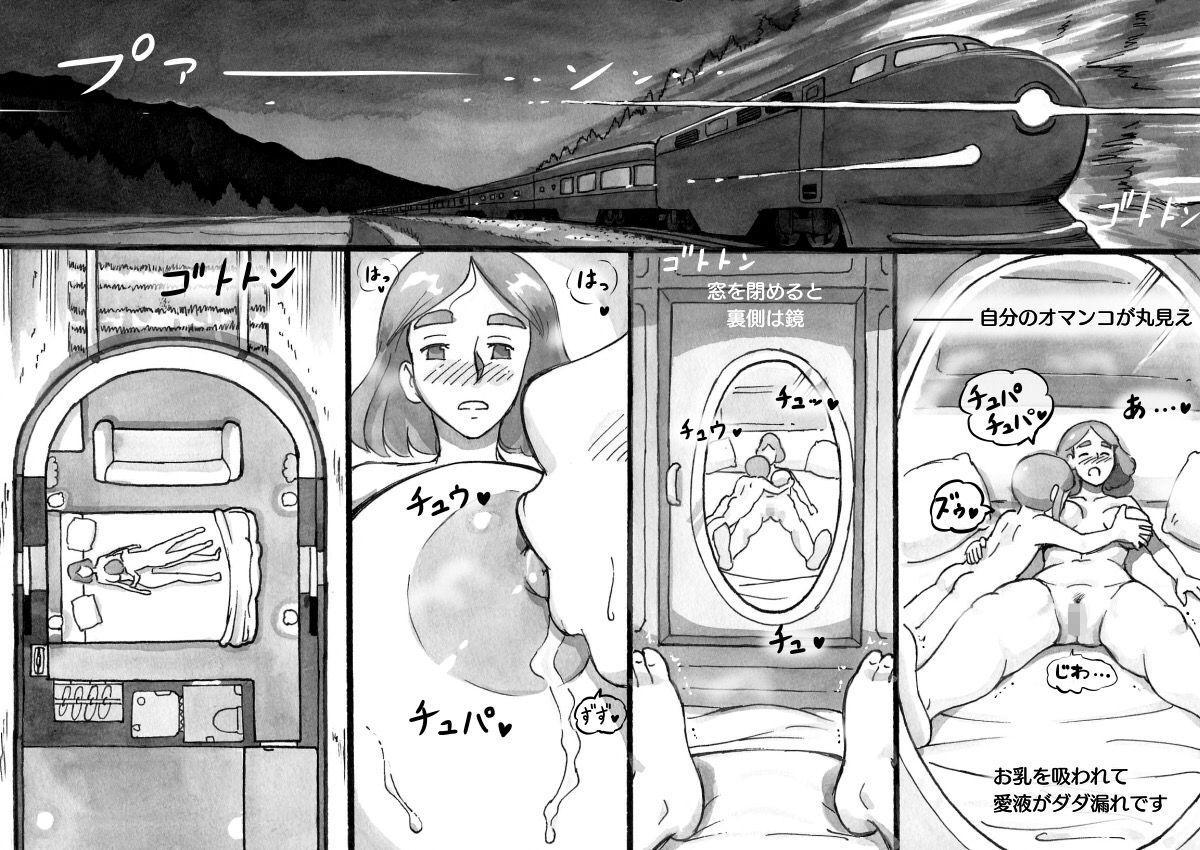 Mama-sho Time Dream Express 26