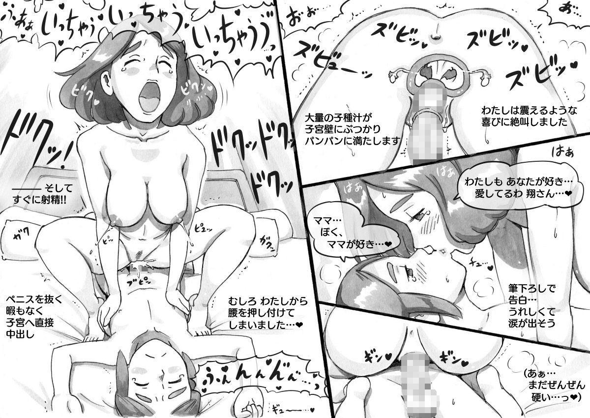 Mama-sho Time Dream Express 31