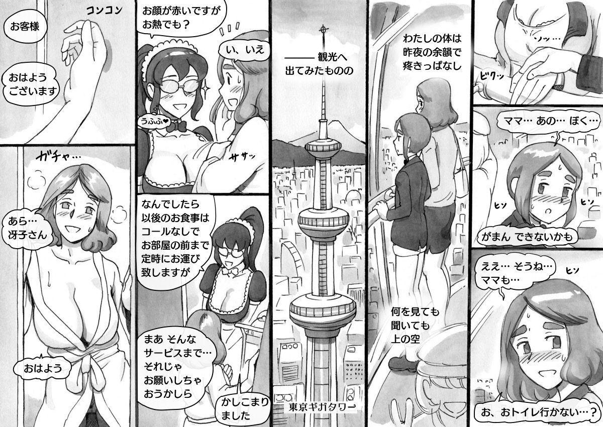 Mama-sho Time Dream Express 34