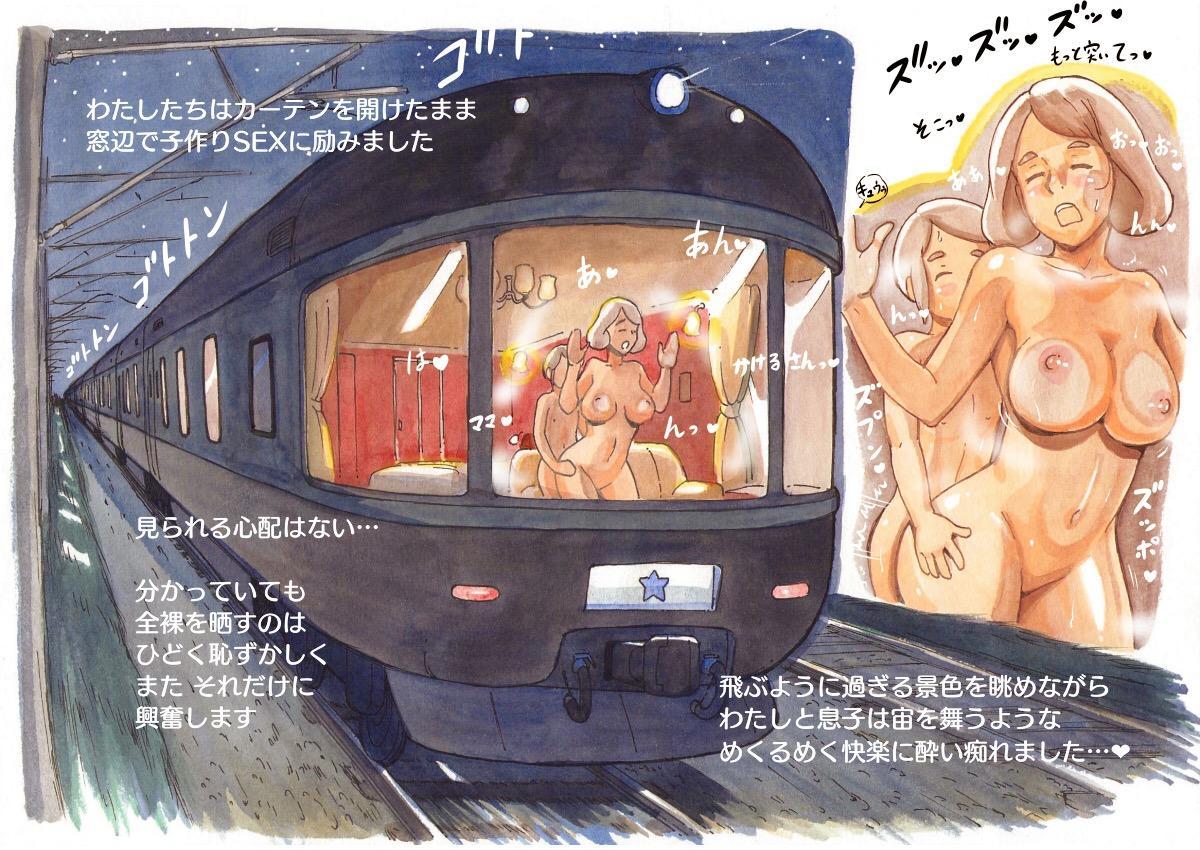 Mama-sho Time Dream Express 37