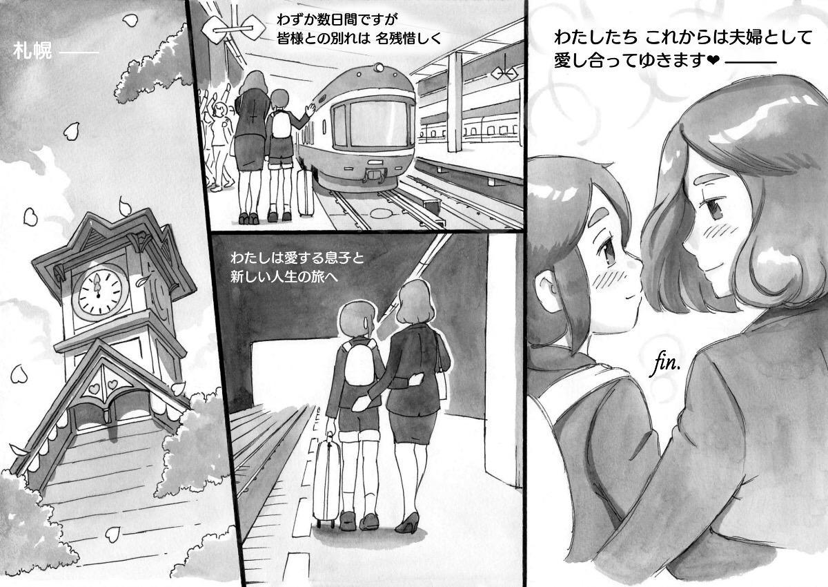 Mama-sho Time Dream Express 42