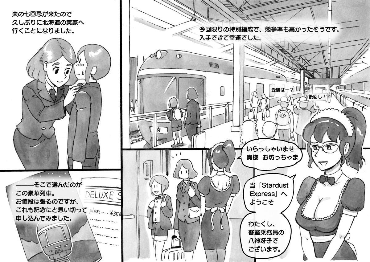 Mama-sho Time Dream Express 4