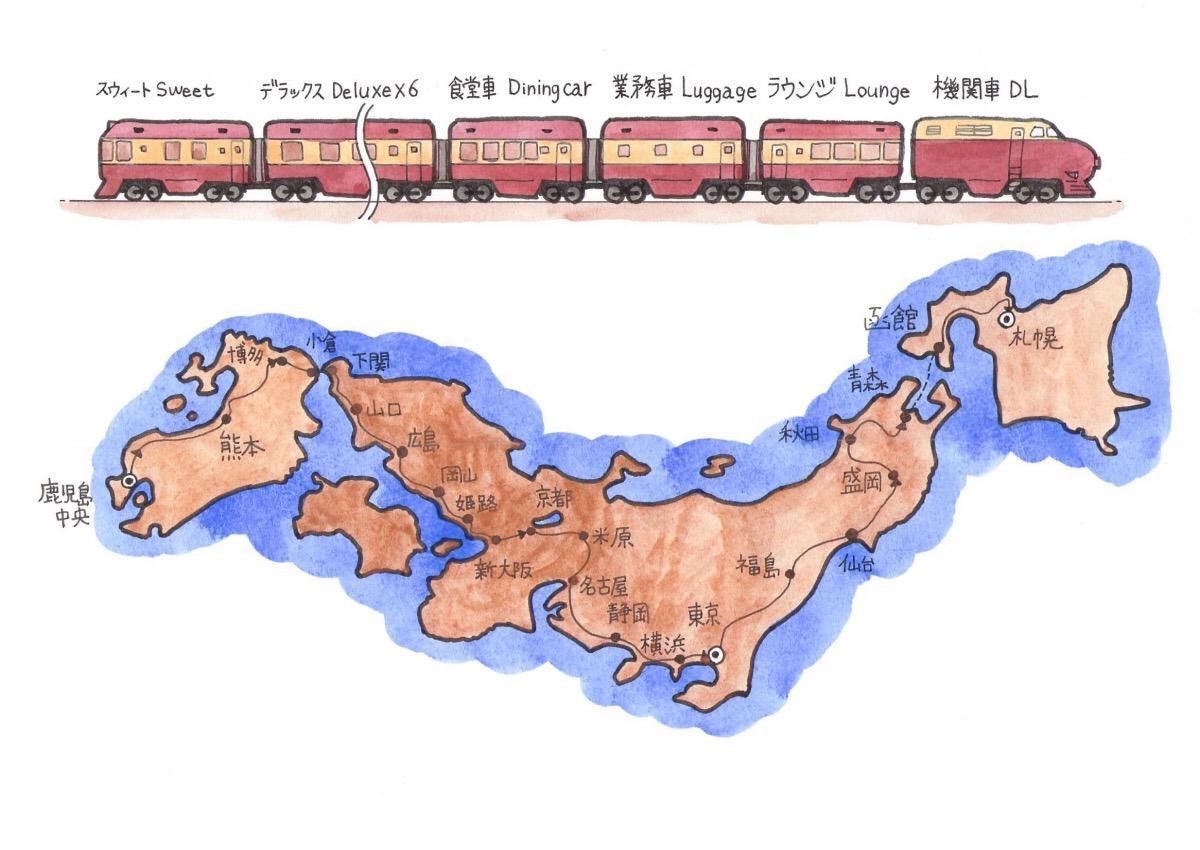 Mama-sho Time Dream Express 51