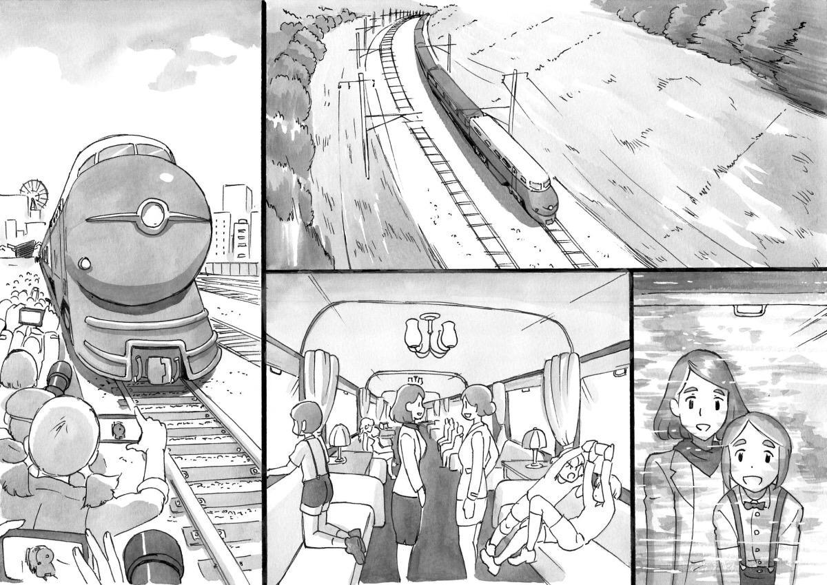 Mama-sho Time Dream Express 53