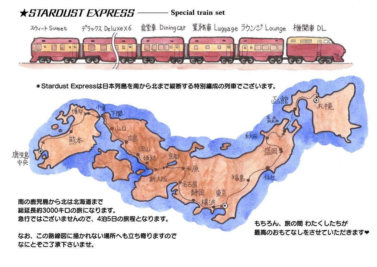 Mama-sho Time Dream Express 5