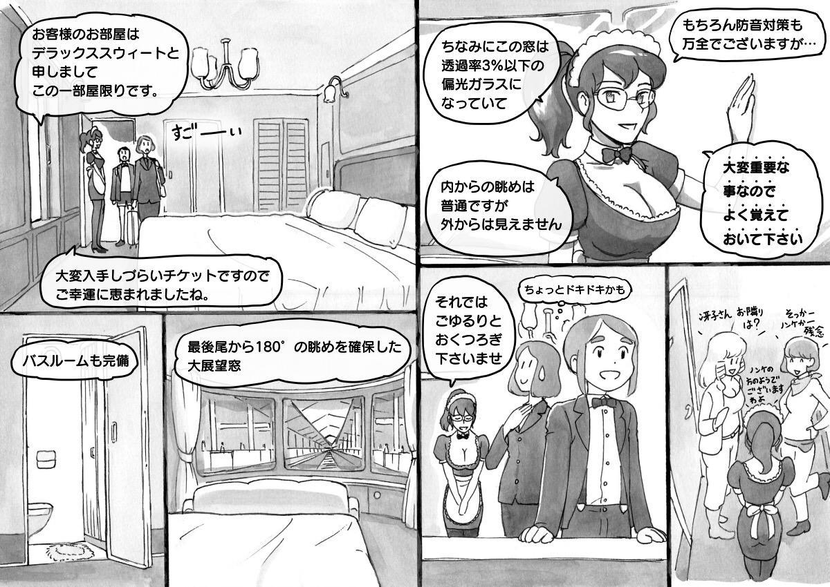 Mama-sho Time Dream Express 6