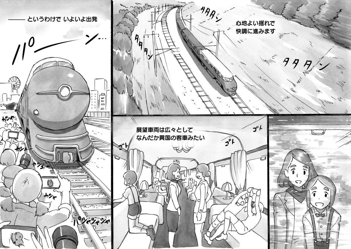 Mama-sho Time Dream Express 7