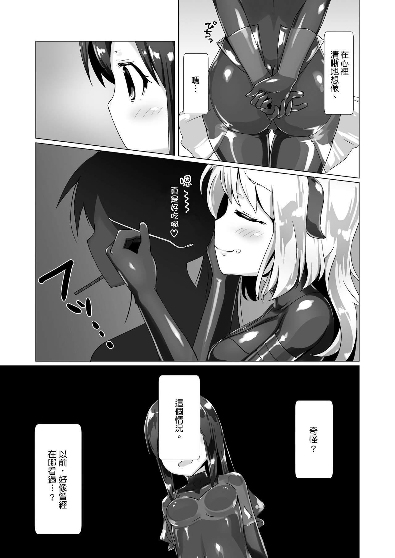 Yumewatari no Mistress   穿梭夢境的女王陛下 25