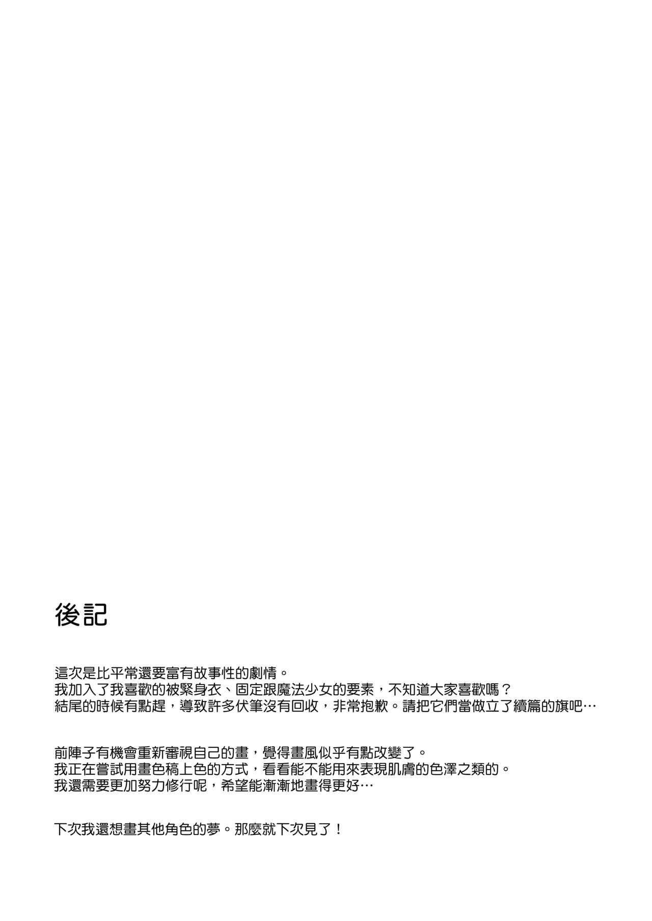 Yumewatari no Mistress   穿梭夢境的女王陛下 39