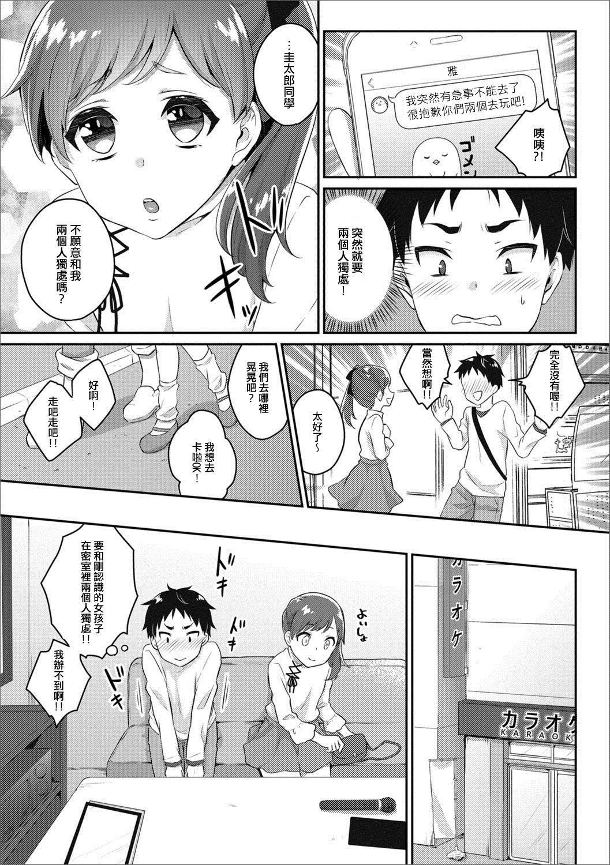 Risou no Kanojo♂ 2