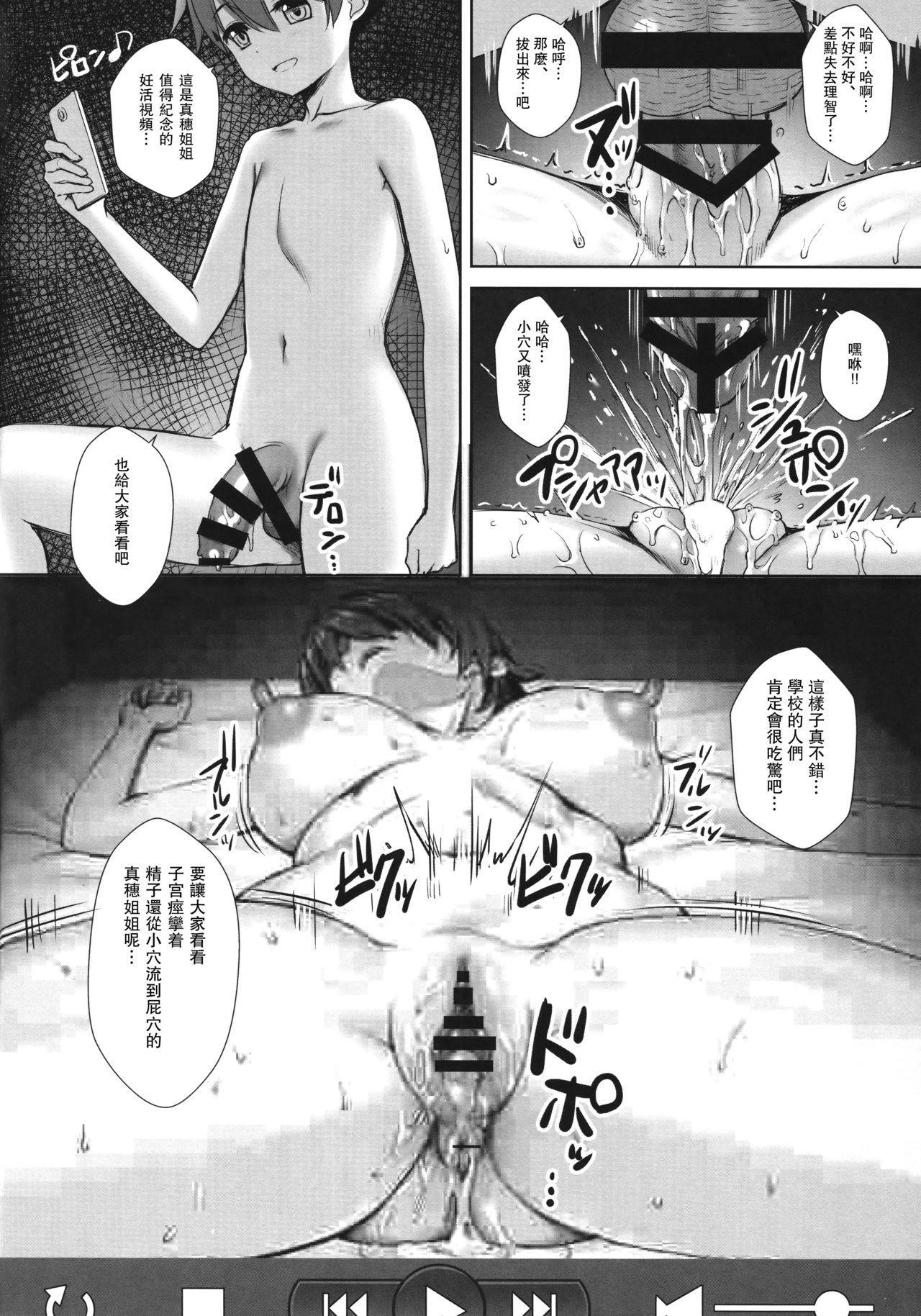 Nishizumi Maho no Suimin Kansatsu 19