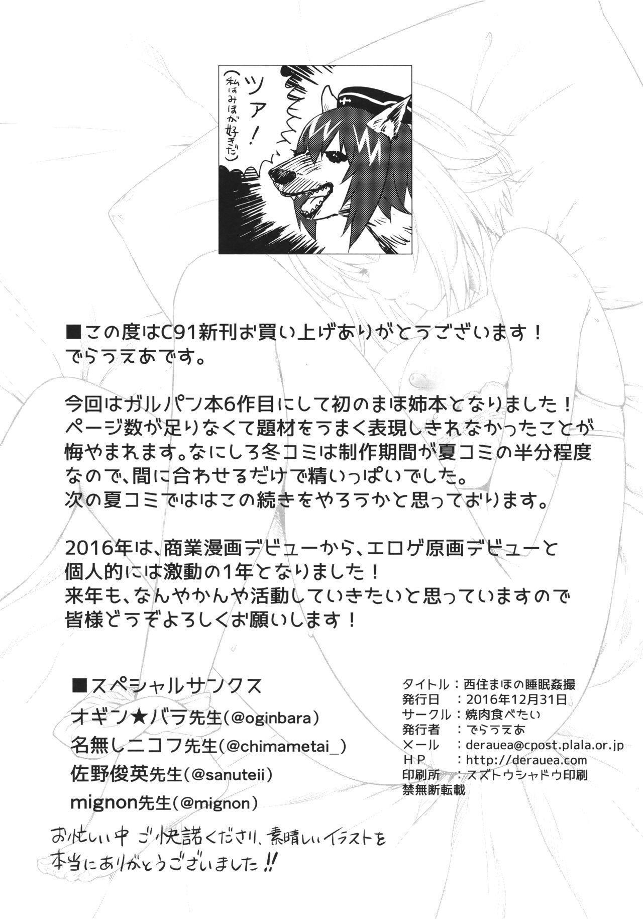 Nishizumi Maho no Suimin Kansatsu 29