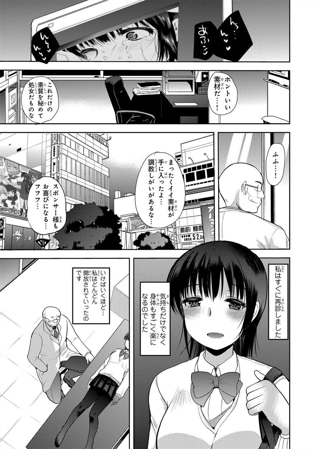 Kichiku! Saimin Choukyou Taguchi Mari wa Ika ni Hisan na Shojo Soushitsu o Mukaeta ka 14