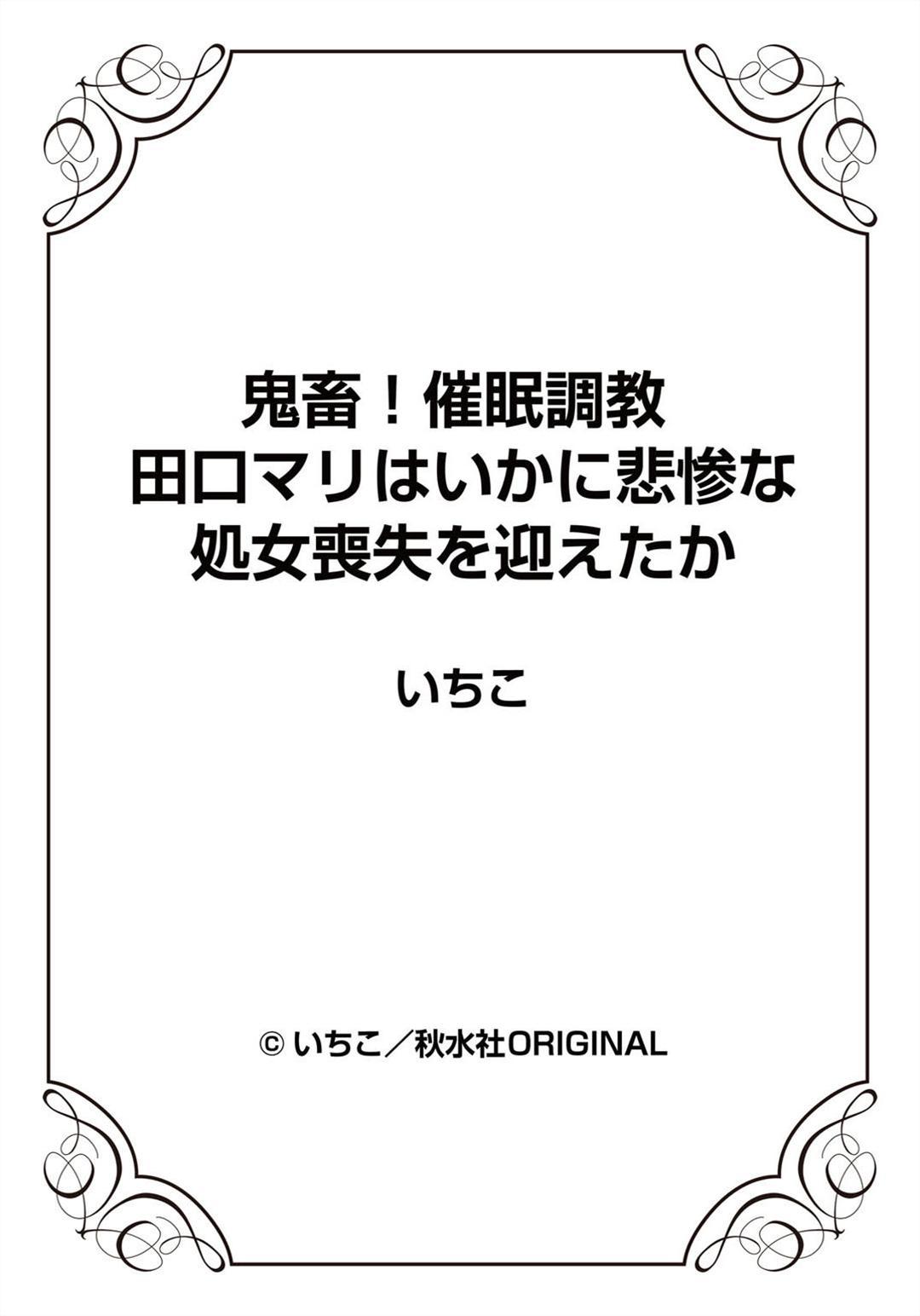 Kichiku! Saimin Choukyou Taguchi Mari wa Ika ni Hisan na Shojo Soushitsu o Mukaeta ka 25
