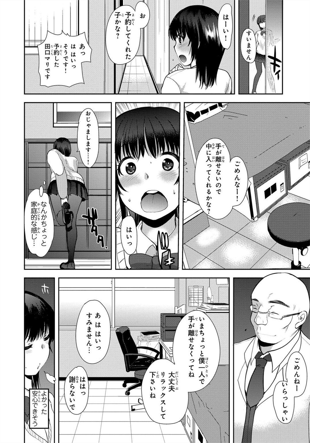 Kichiku! Saimin Choukyou Taguchi Mari wa Ika ni Hisan na Shojo Soushitsu o Mukaeta ka 3