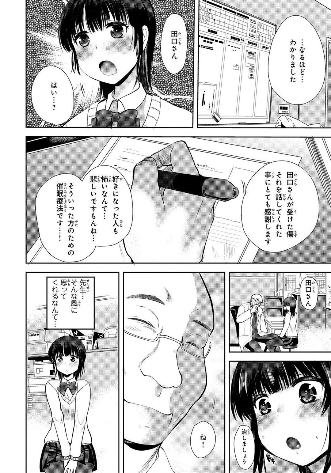 Kichiku! Saimin Choukyou Taguchi Mari wa Ika ni Hisan na Shojo Soushitsu o Mukaeta ka 5