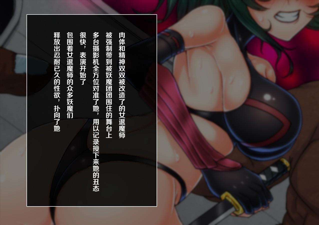 Joketsu Reigoku 24