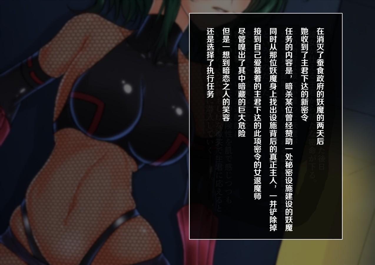 Joketsu Reigoku 6