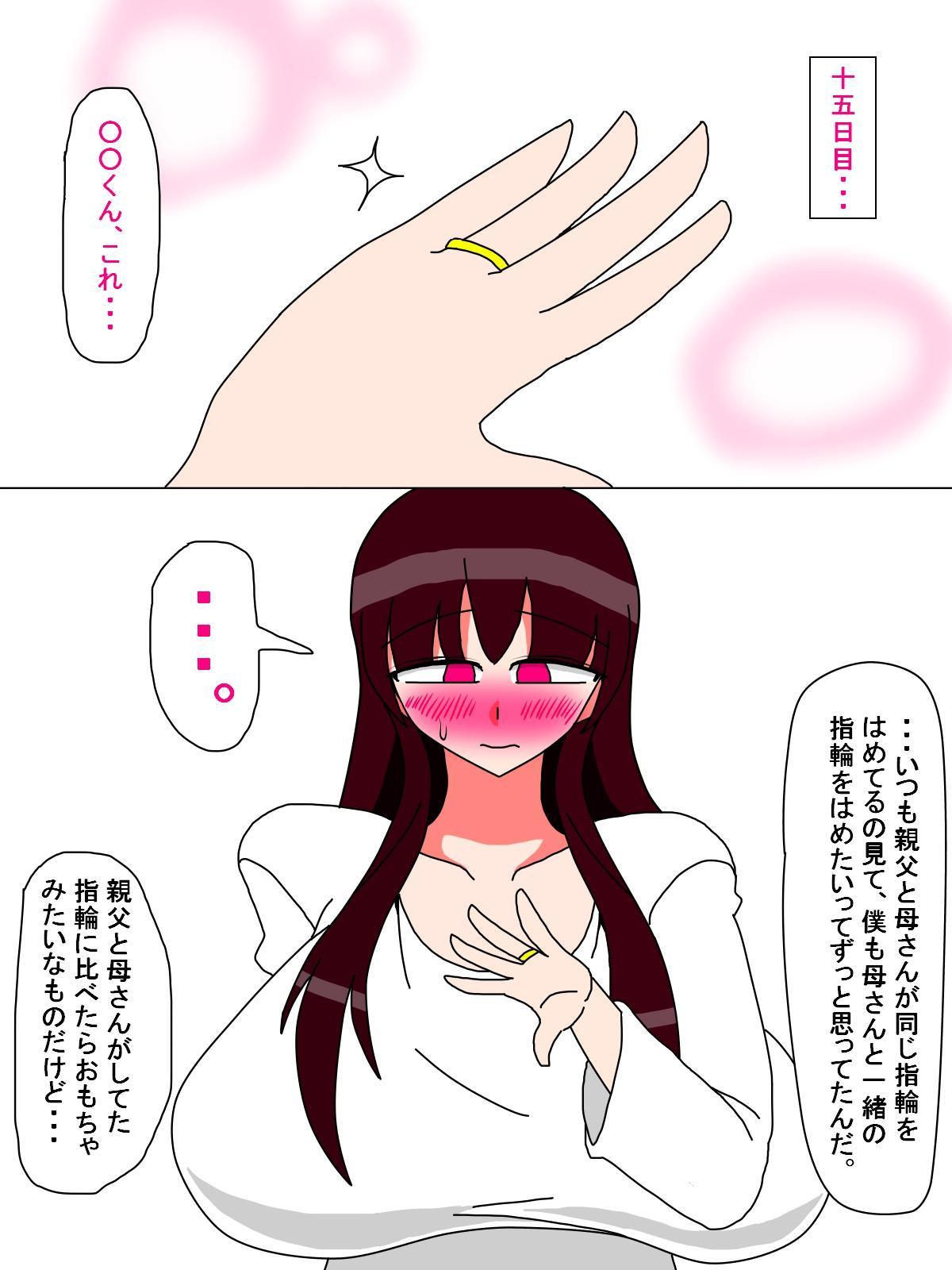 Boku to Kaa-san no Ikkagetsu 38