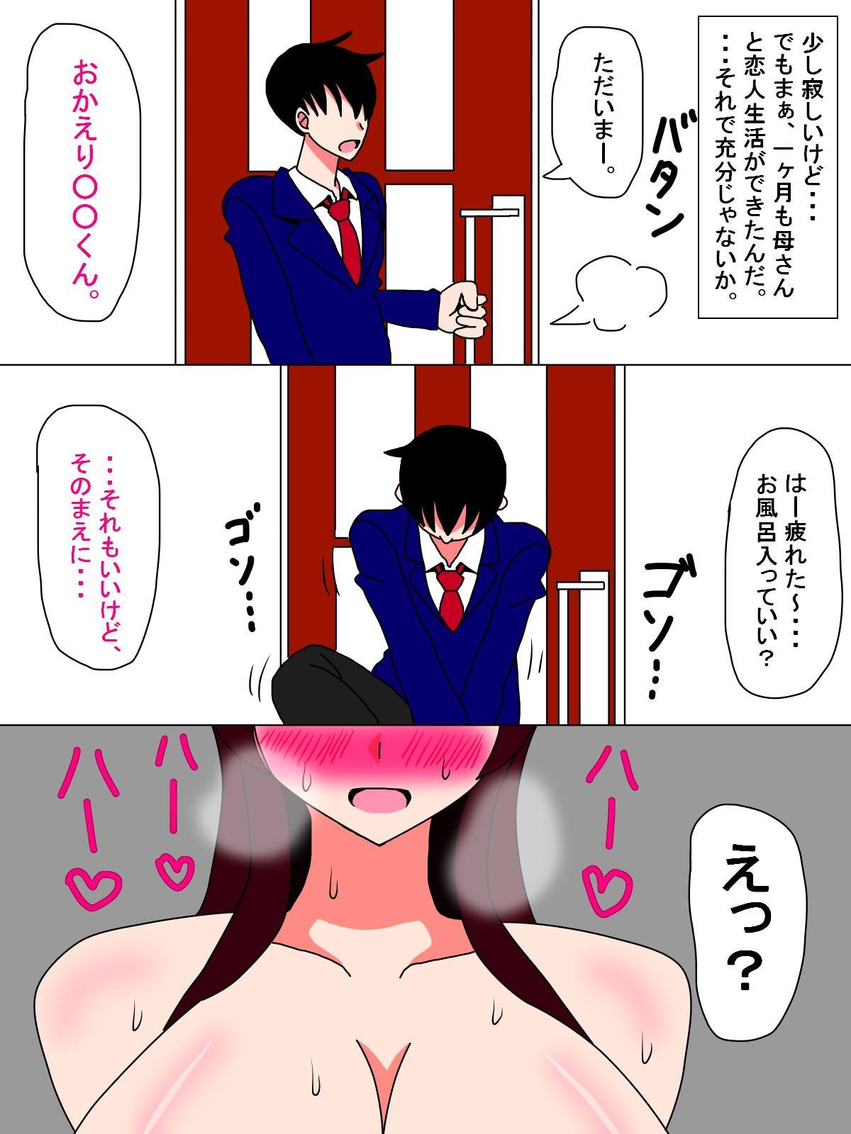 Boku to Kaa-san no Ikkagetsu 45
