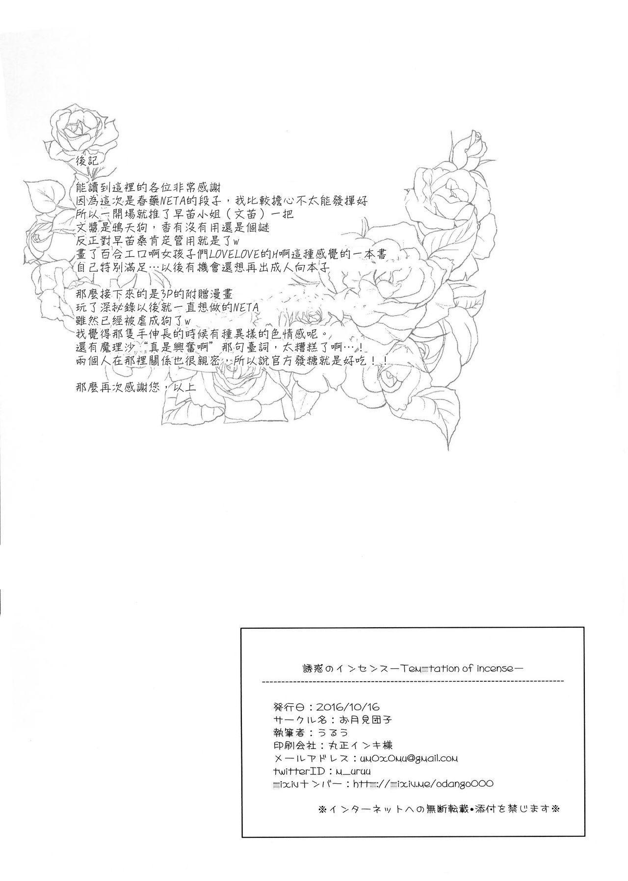 Yuuwaku no Incense 25