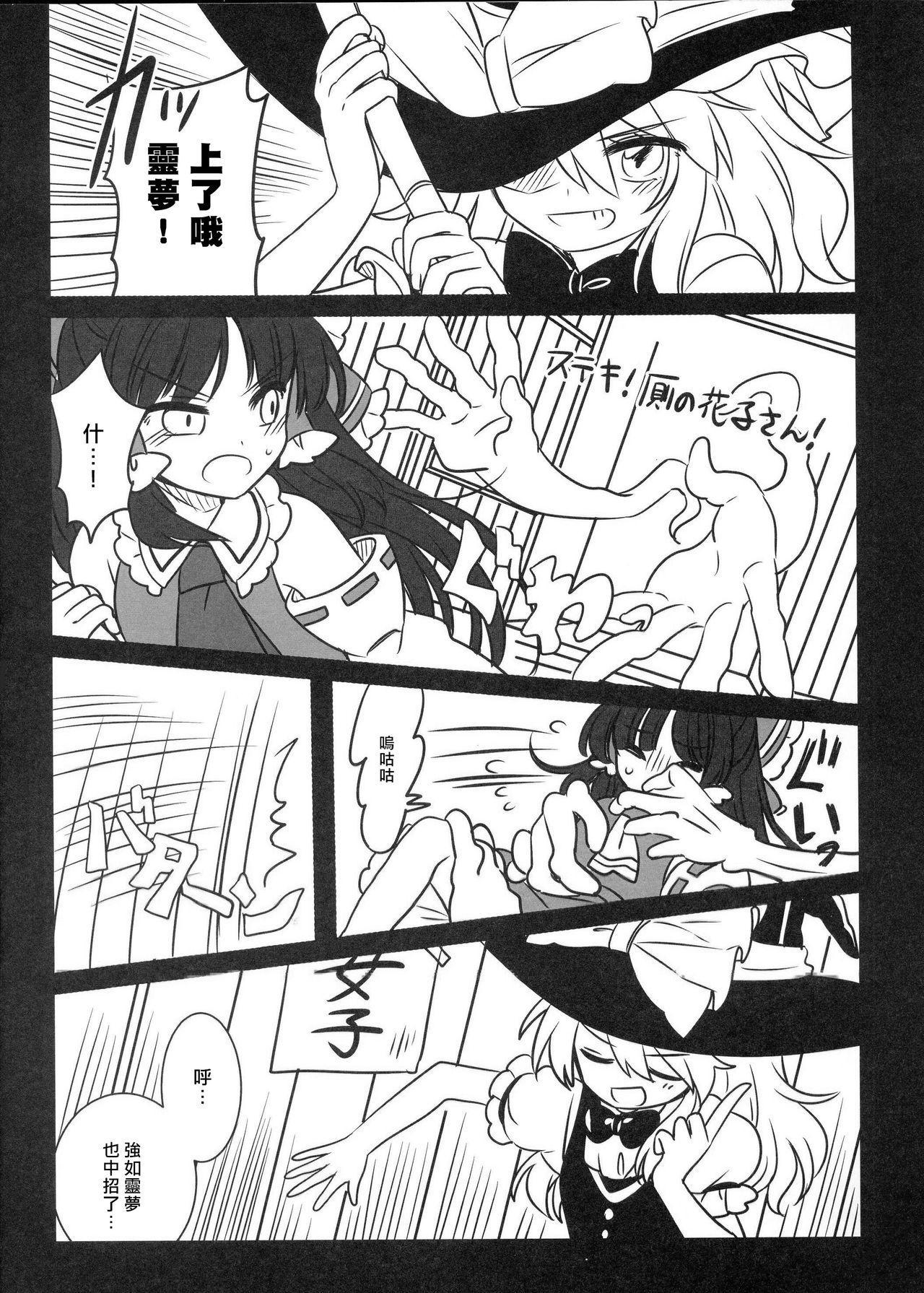 Yuuwaku no Incense 26