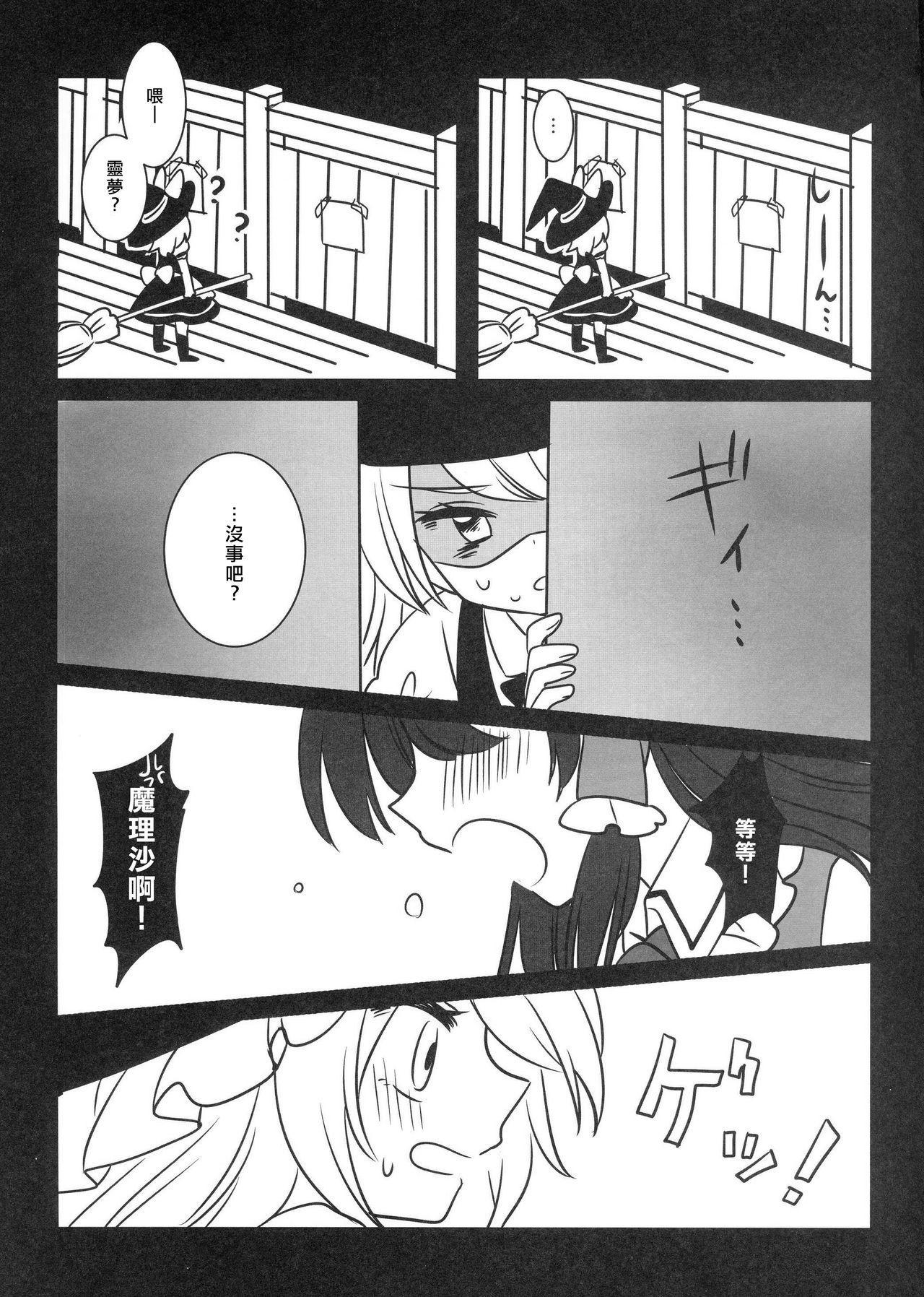 Yuuwaku no Incense 27
