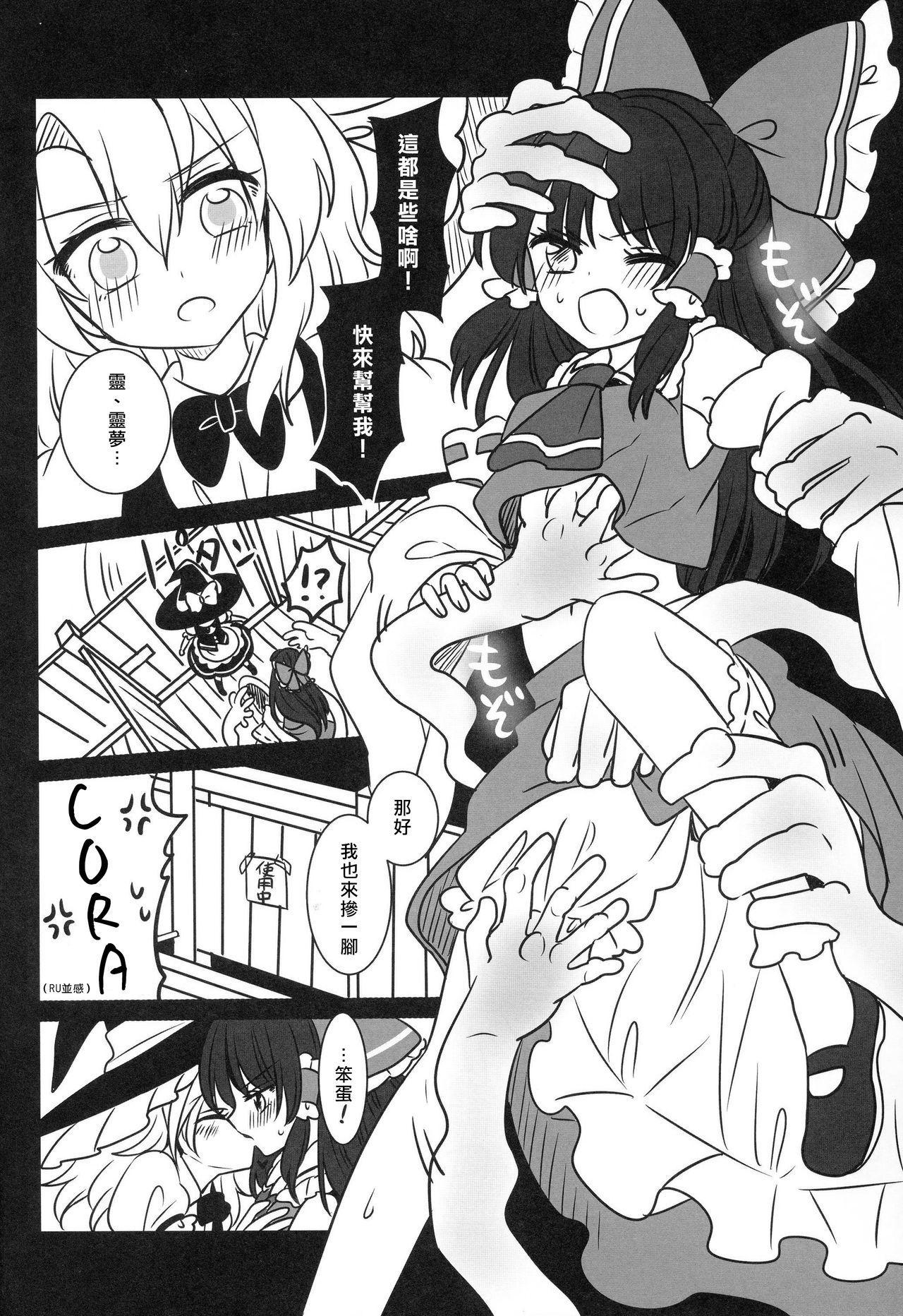 Yuuwaku no Incense 28