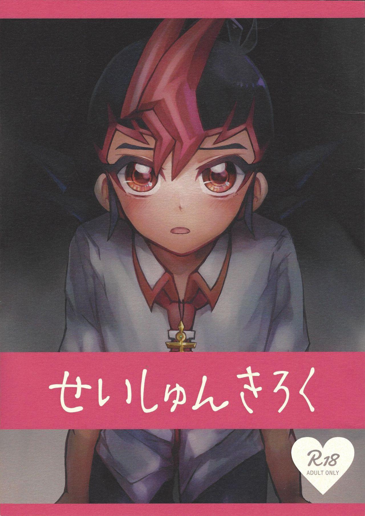 Seishi ~yunkiroku 0