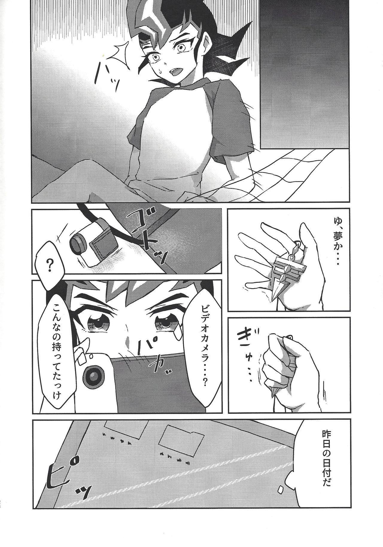 Seishi ~yunkiroku 22