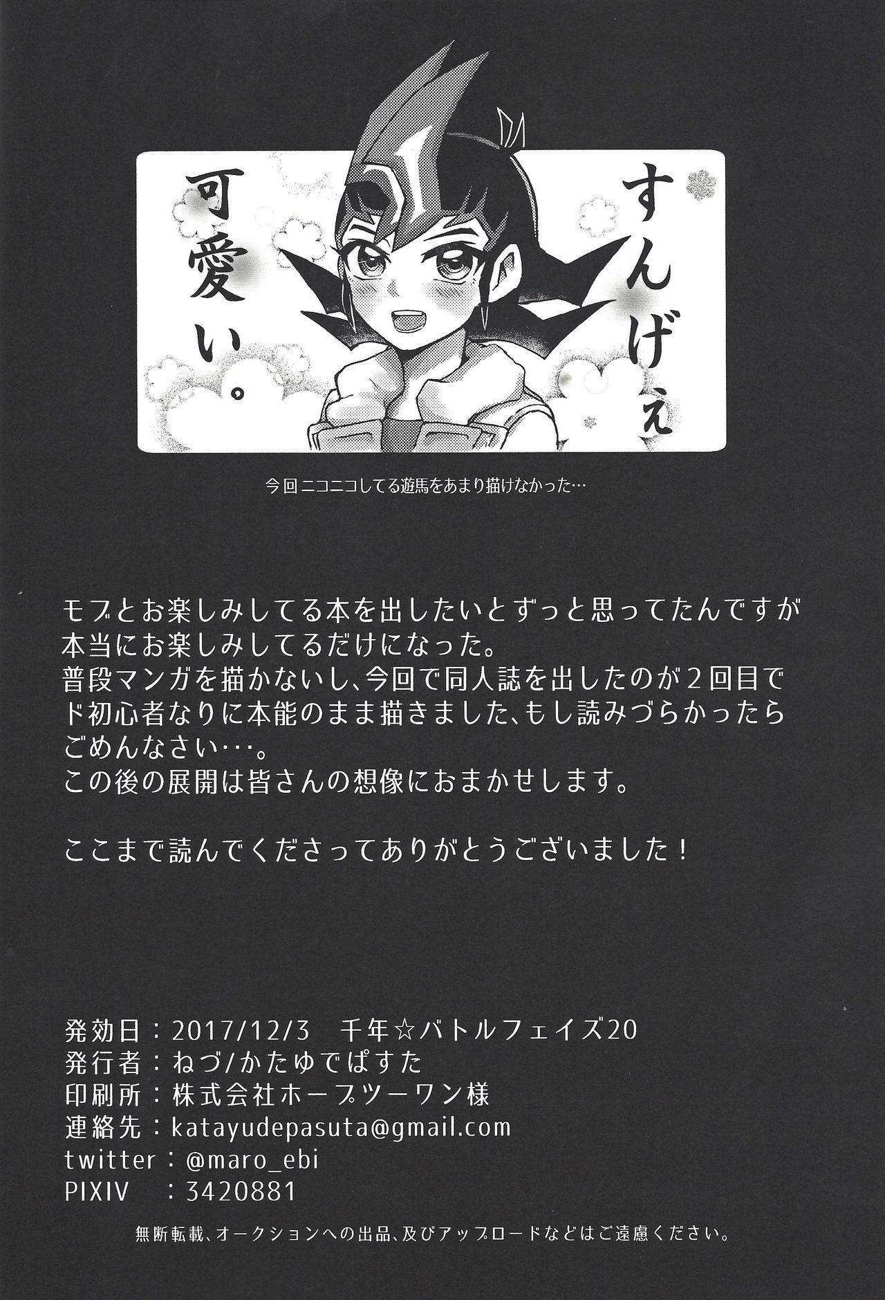 Seishi ~yunkiroku 24