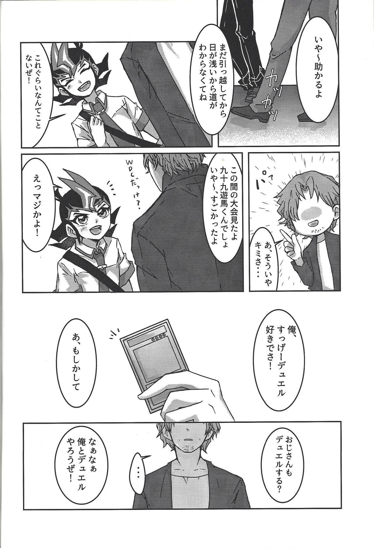 Seishi ~yunkiroku 2