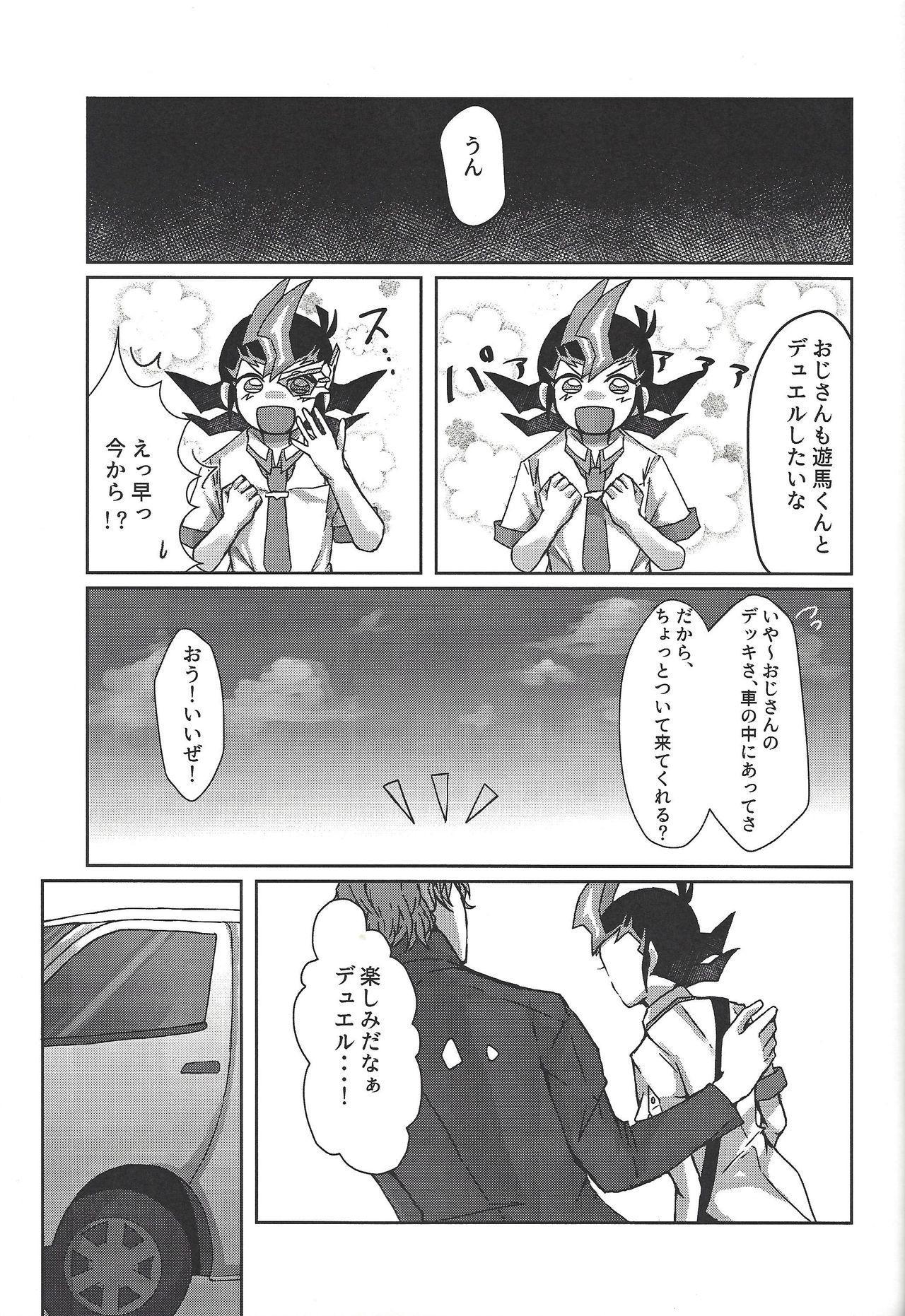 Seishi ~yunkiroku 3