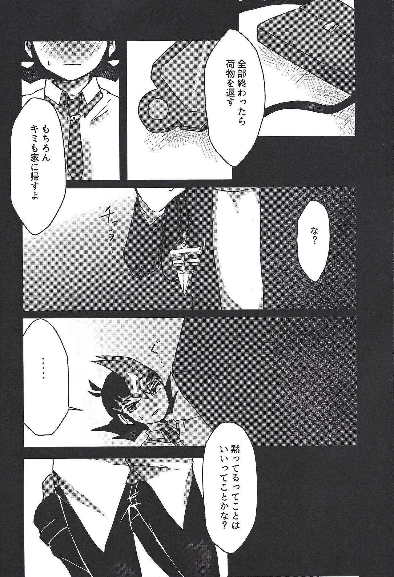 Seishi ~yunkiroku 6