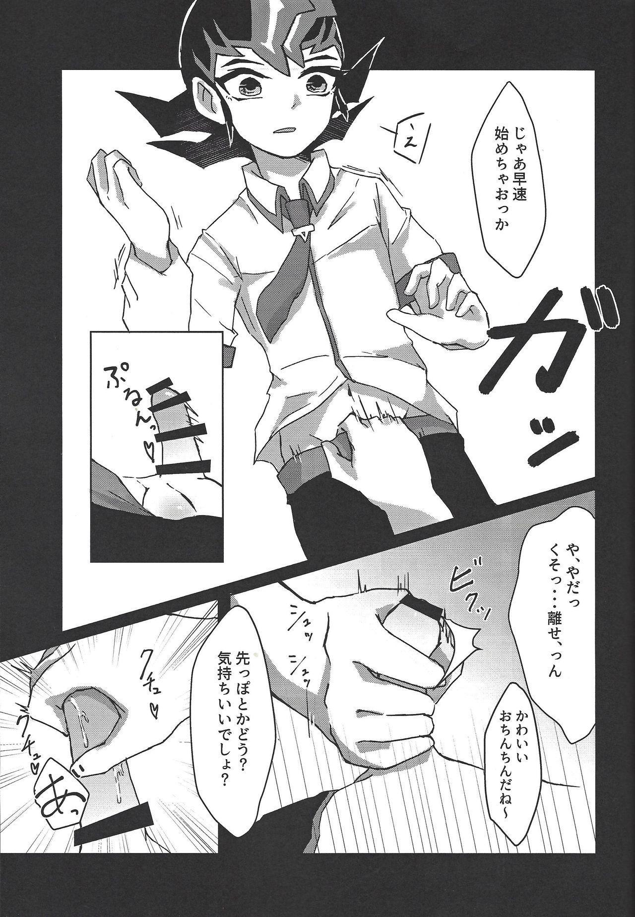 Seishi ~yunkiroku 7
