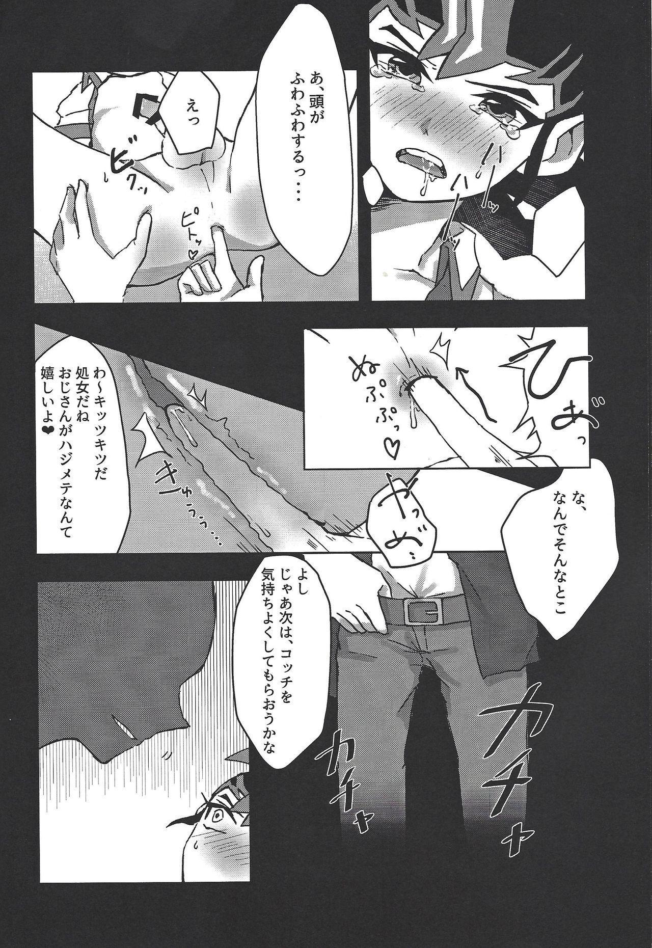 Seishi ~yunkiroku 8
