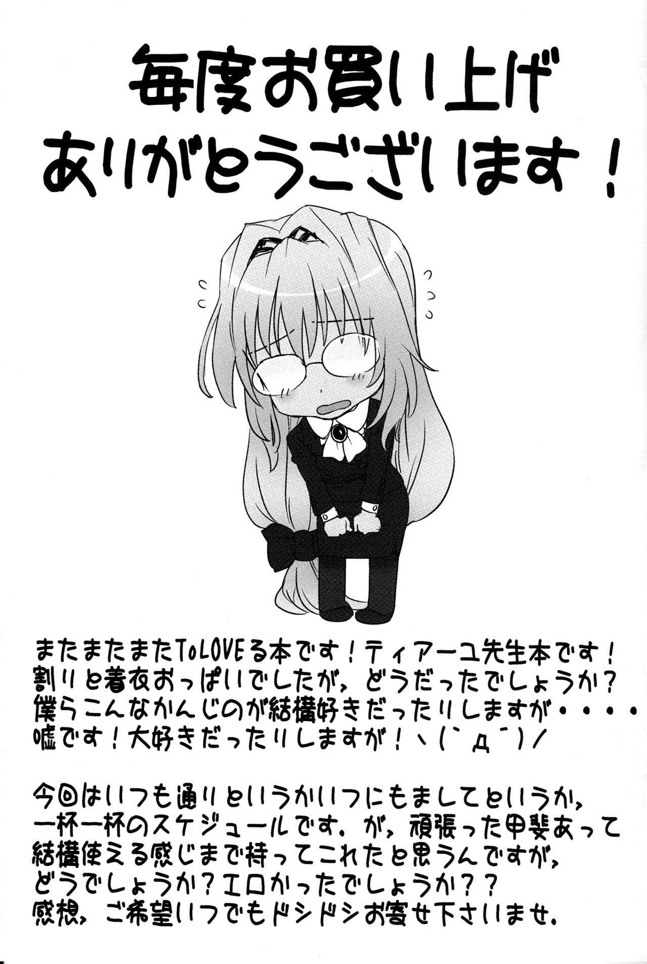 Oshiete Rito-Kun! 22