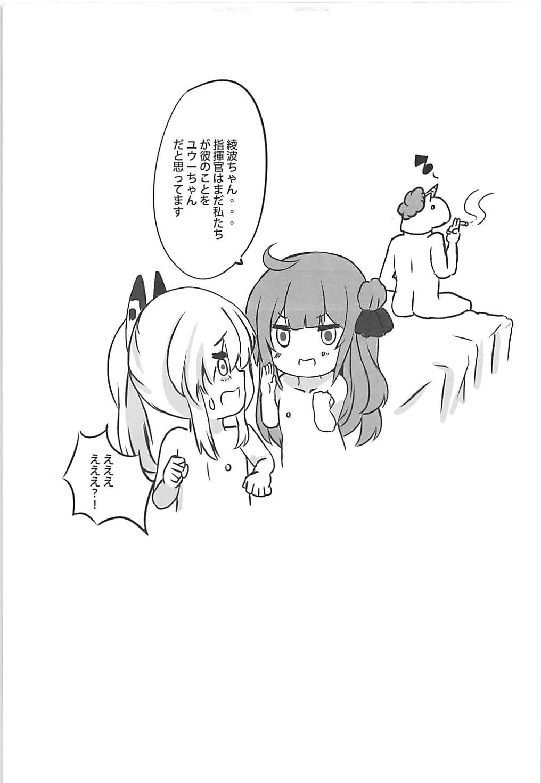 VANILLA MIX 03 Unicorn wa Iiko no kana? 2 21