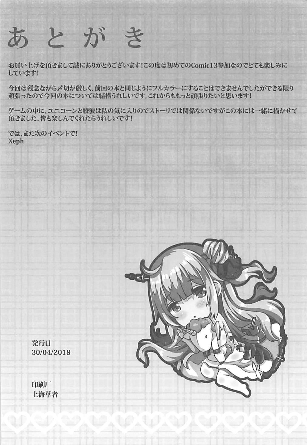 VANILLA MIX 03 Unicorn wa Iiko no kana? 2 22