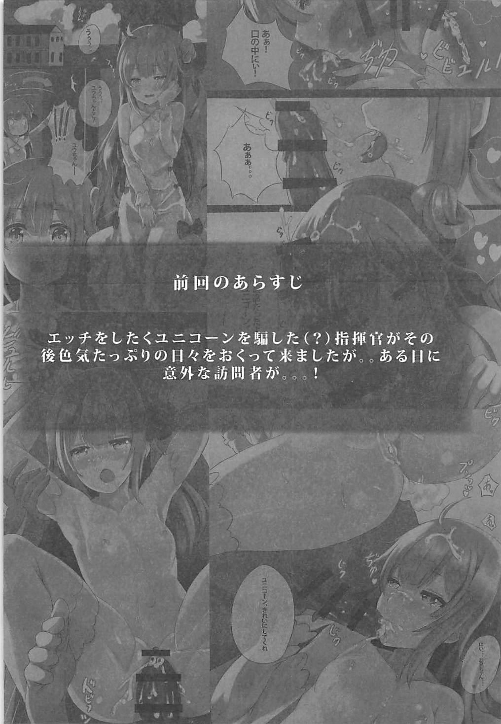 VANILLA MIX 03 Unicorn wa Iiko no kana? 2 2