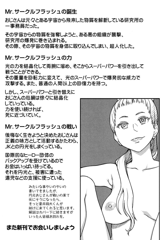 Enkou Ojisan + Extra 272